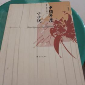 2005中国年度小小说