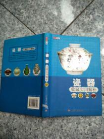 瓷器收藏实用解析   原版内页干净