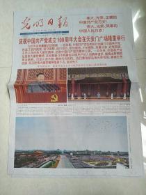 2021年7月2日光明日报原报 【16版】