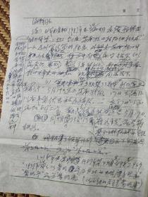 原上海统战部副部长,原上海政协秘书长范征夫信札一通二页带封