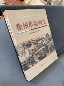 徐州革命画史