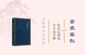 【真皮特装】蠹鱼春秋:古籍拍卖杂谈,作者韦力签名钤印,限量特装