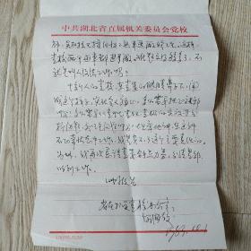 何国俊信札三页
