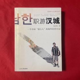"""职游汉城:一个中国""""银行人""""的海外经营日记"""