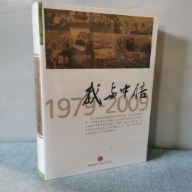 我与中信1979-2009    正版新书精装本   未开封