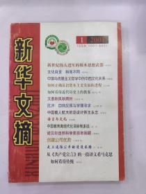 新华文摘2001年第1期(半月刊)长天飞船-中国载人航天的总设计师王永志;诺贝尔自然科学奖百年回顾。