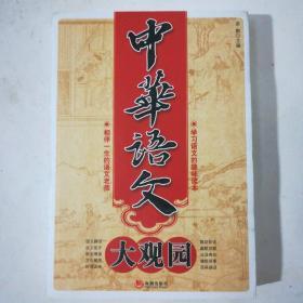 中华语文大观园  全新