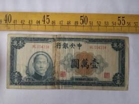 民国中央银行,孙像壹萬圆