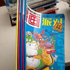 漫画派对2012.8下(2013.4.5.8)(2015.5)