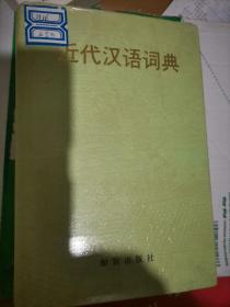近代汉语词典(精装馆藏书)