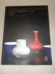 北京保利2017春季拍卖会 宫廷艺术与重要瓷器、玉器、工艺品