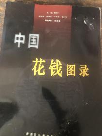 中国花钱图录