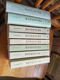建国以来毛泽东文稿(1至8册)
