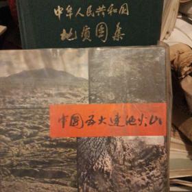 中国五大连池火山