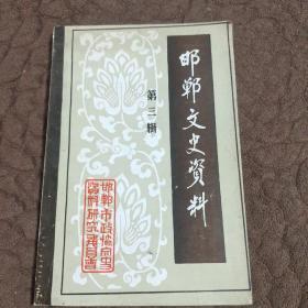 邯郸文史资料(第三辑)