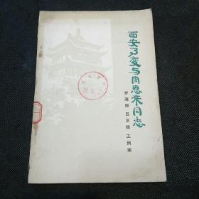 西安事变与周恩来同志(1978年1印)