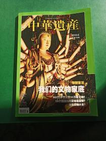 中华遗产2010.6