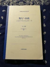《舞厅·市政:上海百年娱乐生活的一页》(作者签名本,有上款。内页有大量折痕、铅笔划线和铅笔批注。)