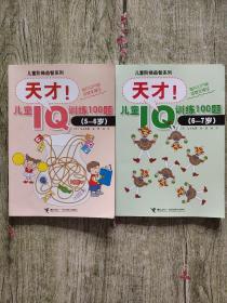 天才!儿童IQ训练100题(5-6岁)+(6--7岁) 2本和售