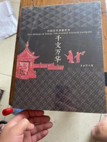 千文万华---中国历代漆器艺术