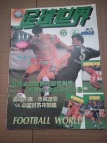 足球世界 1998年第10期