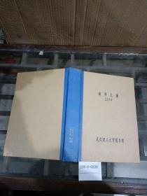 新华文摘2014年1~4期