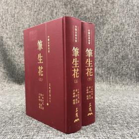 台湾三民版   心如女史 著;黄明 校注;亓婷婷 校阅《笔生花》(精装上下册)