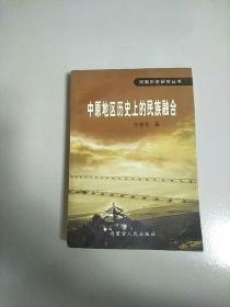 河南历史研究丛书 中原地区历史上的民族融合 库存书 参看图片