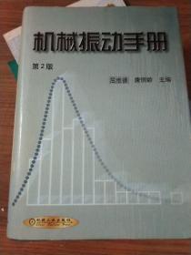 机械振动手册,笫2版