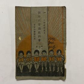 民国十八年版《新时代常识教科书》第七册 小学校初级用
