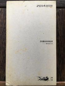 百年魏志拓本精品展(清末民国出土篇)
