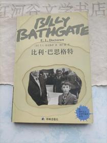比利·巴思格特:美国后现代主义文学代表作丛书