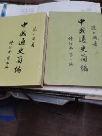 中国通史简编  修订本 第一编+第二编