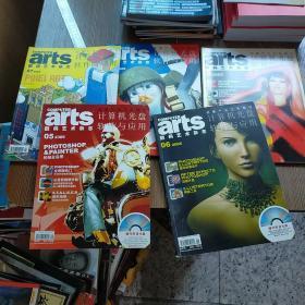 arts 数码艺术杂志 2005年第3.4.5.6.7期5本合售【4.5.6元光盘】