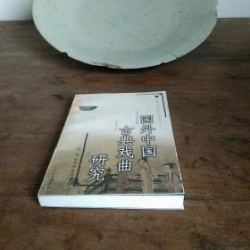 国外中国古典戏曲研究