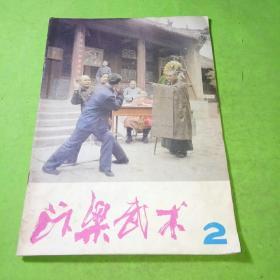汴梁武术1983年2月 总第2期
