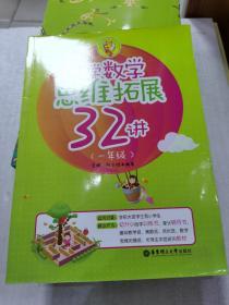 小学数学思维拓展32讲(一年级)