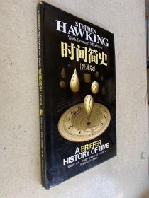 时间简史(普及版)——是一本探索时间本质和宇宙前沿的通俗读物,是一本当代有关宇宙科学思想非常重要的经典著作,它改变了人类对宇宙的观念。史蒂芬·霍金这本畅销世界的《时间简史》已成为科学著述的里程碑。这不仅归因于作者迷人的表达方式,还归因于他讨论的令人敬畏的主题:空间和时间的本性,上帝在创生中的作用,宇宙的历史和将来。