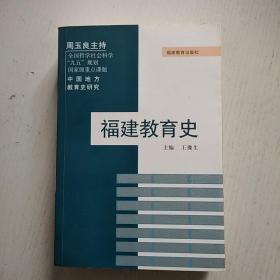 福建教育史