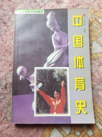 中国体育史