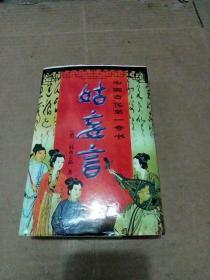 姑妄言 (848页)中国文联出版公司