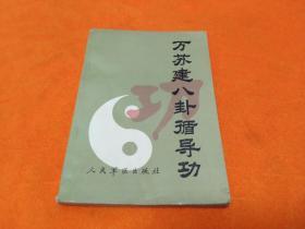 《万苏建八卦循导功》-88年一版一印