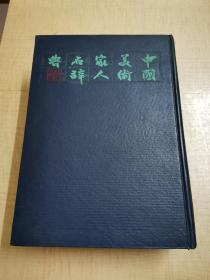 中國美術家人名辭典