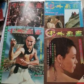 中外影画(第37、48-49、54、58,四本合售)