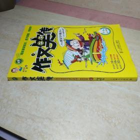 作文笑传:小阿木提高写作能力的64个幽默故事(上)(3-6年级)