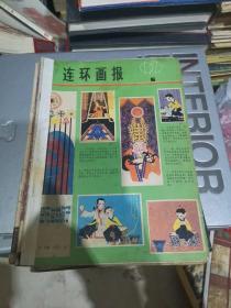 连环画报1979年第六期