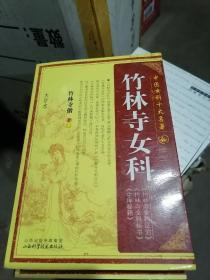 中医女科十大名著 (3册)女科证治淮绳+竹林寺女科+女科要旨