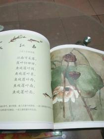 《幼儿学古诗(全2册)》