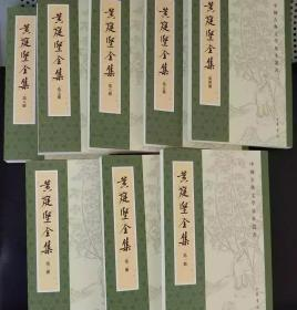 黄庭坚全集(中国古典文学基本丛书·平装·繁体竖排)