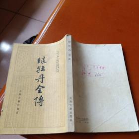 绿牡丹全传 中国古典小说研究资料丛书